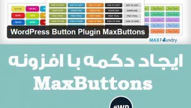 تصویر از ایجاد دکمه با افزونه MaxButtons