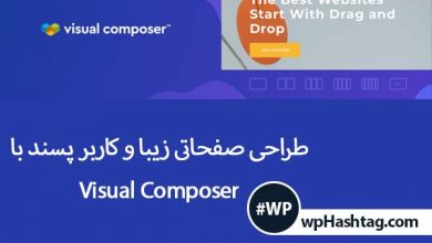 تصویر از افزونه صفحه ساز Visual composer
