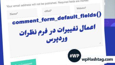 تصویر از comment_form_default_fields