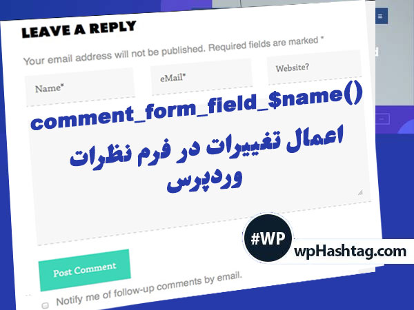 comment_form_field_$name