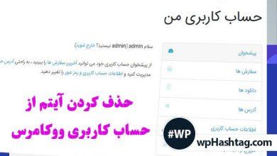 تصویر از حذف کردن آیتم از منو حساب کاربری ووکامرس