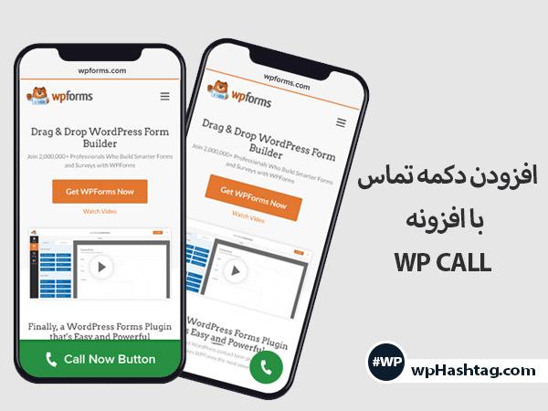 ایجاد دکمه تماس در سایت